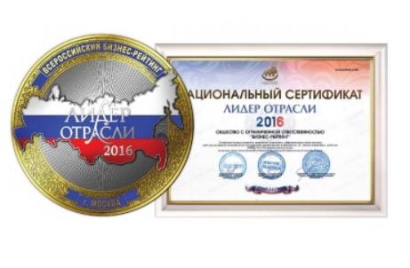 «ЛИДЕР ОТРАСЛИ 2016»
