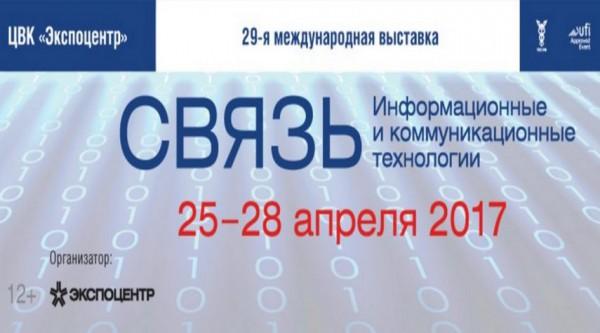 svyaz-2017-e1472078880730-600×333