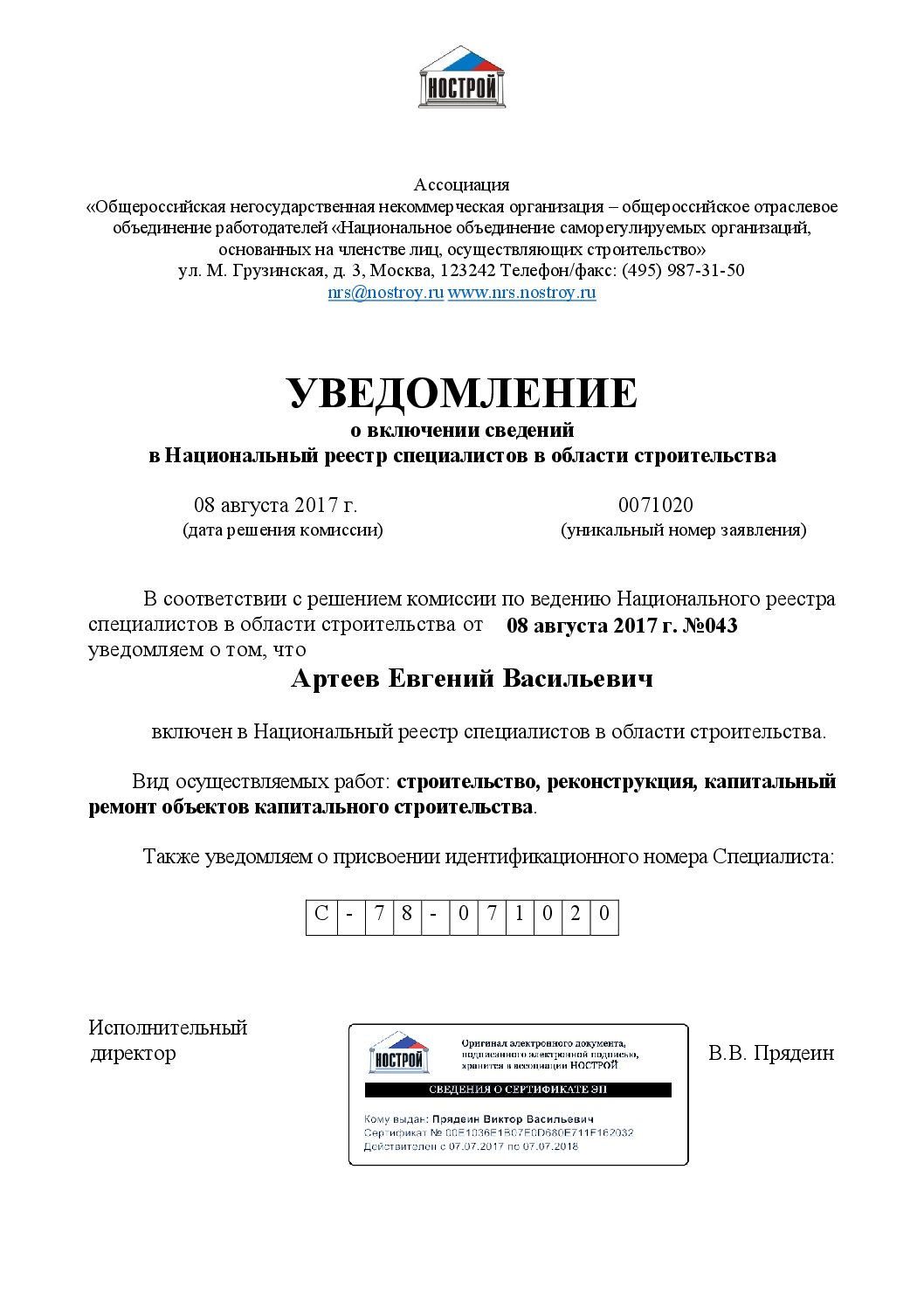 Национальный реестр Артеев Е.В.