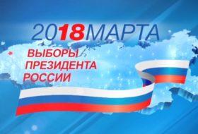 Видеонаблюдение Выборы-2018