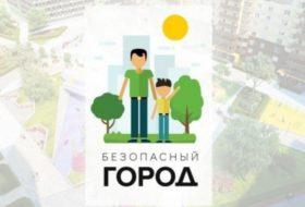 Видеонаблюдение. АПК «Безопасный город»